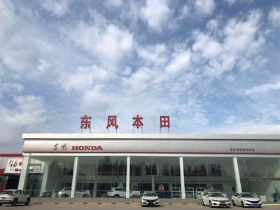 东风本田青州荣益恒店